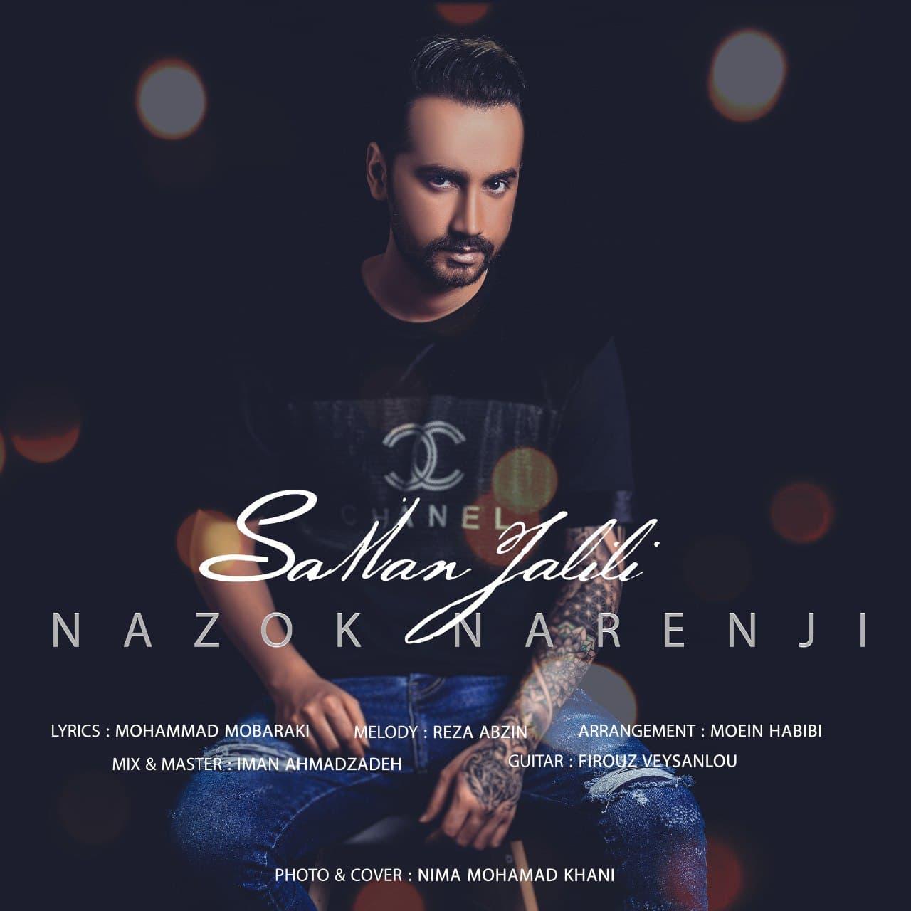 دانلود موزیک جدید نازک نارنجی از سامان جلیلی