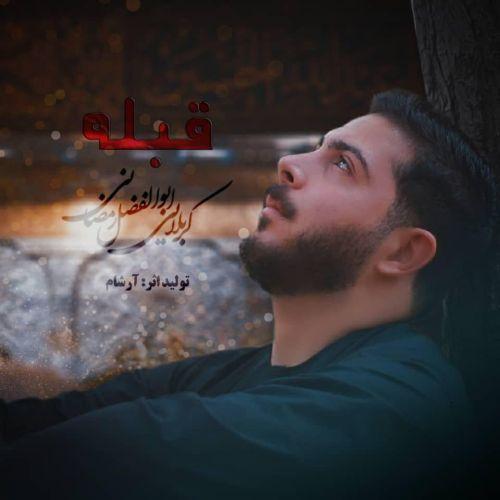 دانلود موزیک جدید قبله از ابوالفضل رمضانی