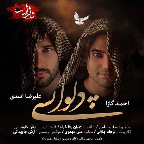 دانلود موزیک جدید دلواپسی از احمد گازا و علیرضا اسدی