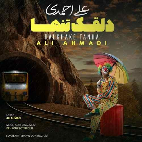 دانلود موزیک جدید دلقک تنها از علی احمدی