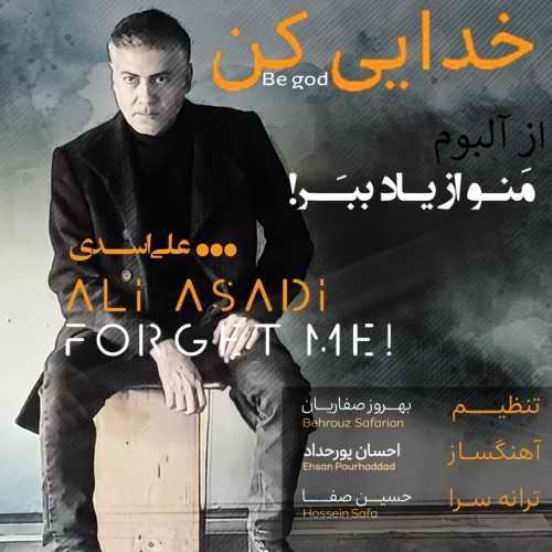 دانلود موزیک جدید خدایی کن از علی اسدی