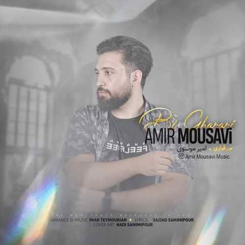 دانلود موزیک جدید بی قراری از امیر موسوی