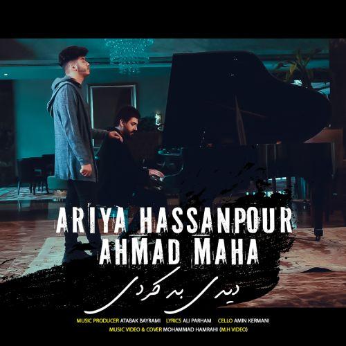 دانلود موزیک جدید دیدی بد کردی از آریا حسن پور و احمد ماها