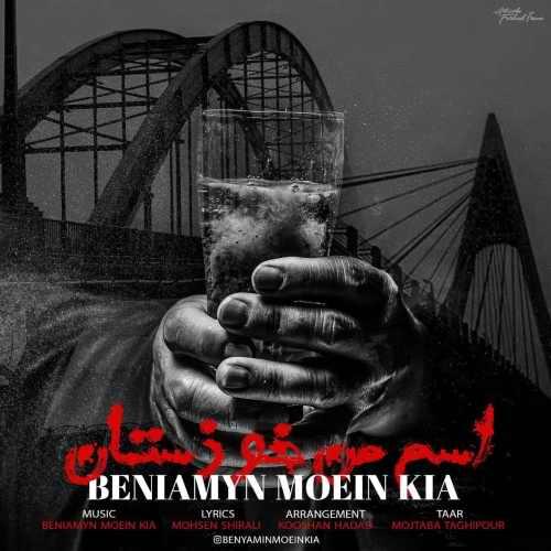 دانلود موزیک جدید اسم من خوزستان از بنیامین معین کیا
