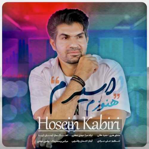 دانلود موزیک جدید هنوزم اسیرم از حسین کبیری