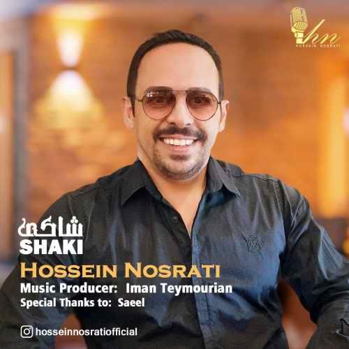 دانلود موزیک جدید شاکی از حسین نصرتی