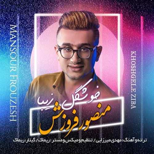دانلود موزیک جدید خوشگل زیبا از منصور فروزش