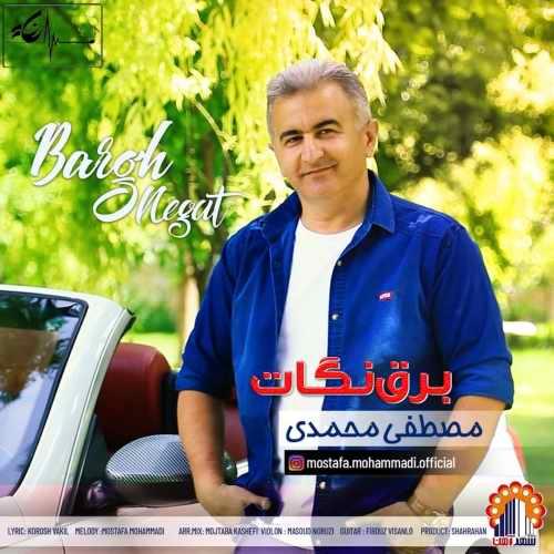 دانلود موزیک جدید برق نگات از مصطفی محمدی