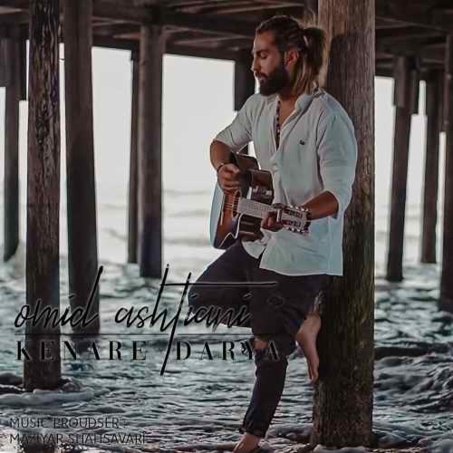 دانلود موزیک جدید کنار دریا از امید آشتیانی