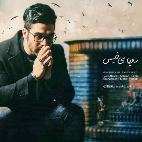 دانلود موزیک جدید رویای خیس از رحمان رضایی