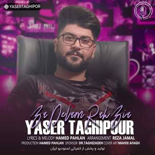 دانلود موزیک جدید با دلم راه بیا از یاسر تقی پور