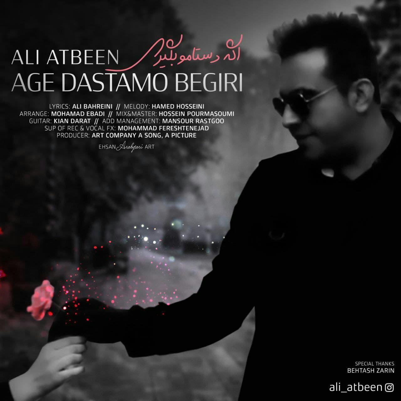 دانلود موزیک جدید اگه دستامو بگیری از علی آتبین