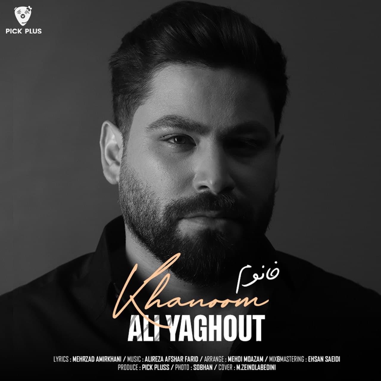 دانلود موزیک جدید خانوم از علی یاقوت
