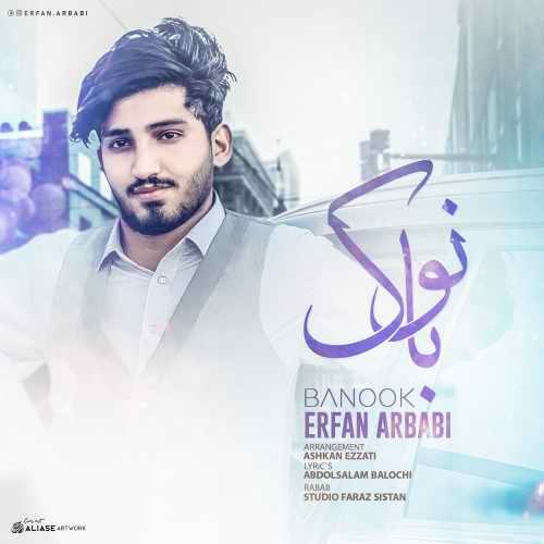 دانلود موزیک جدید بانوک از عرفان اربابی