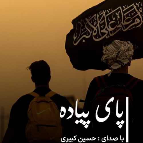دانلود موزیک جدید پای پیاده از حسین کبیری