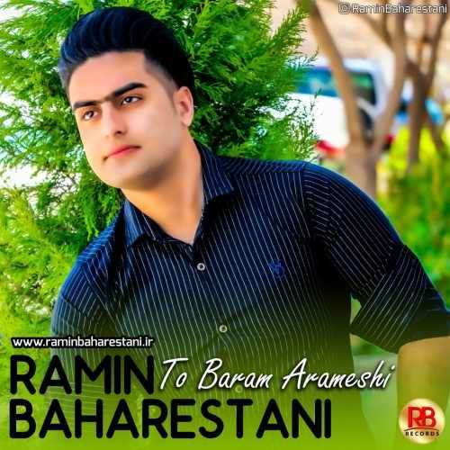 دانلود موزیک جدید تو برام آرامشی از رامین بهارستانی