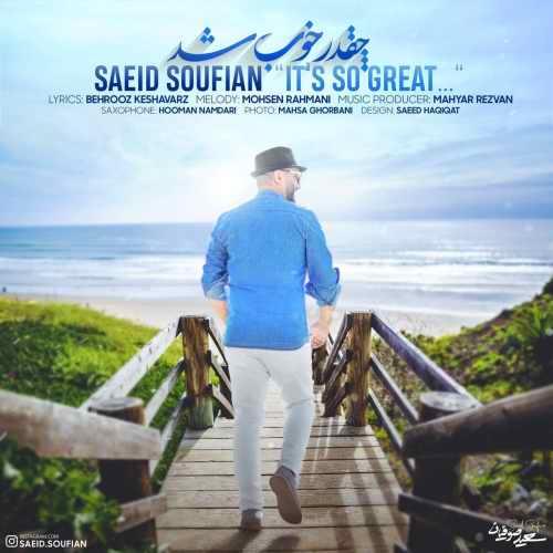 دانلود موزیک جدید چقدر خوب شد از سعید صوفیان