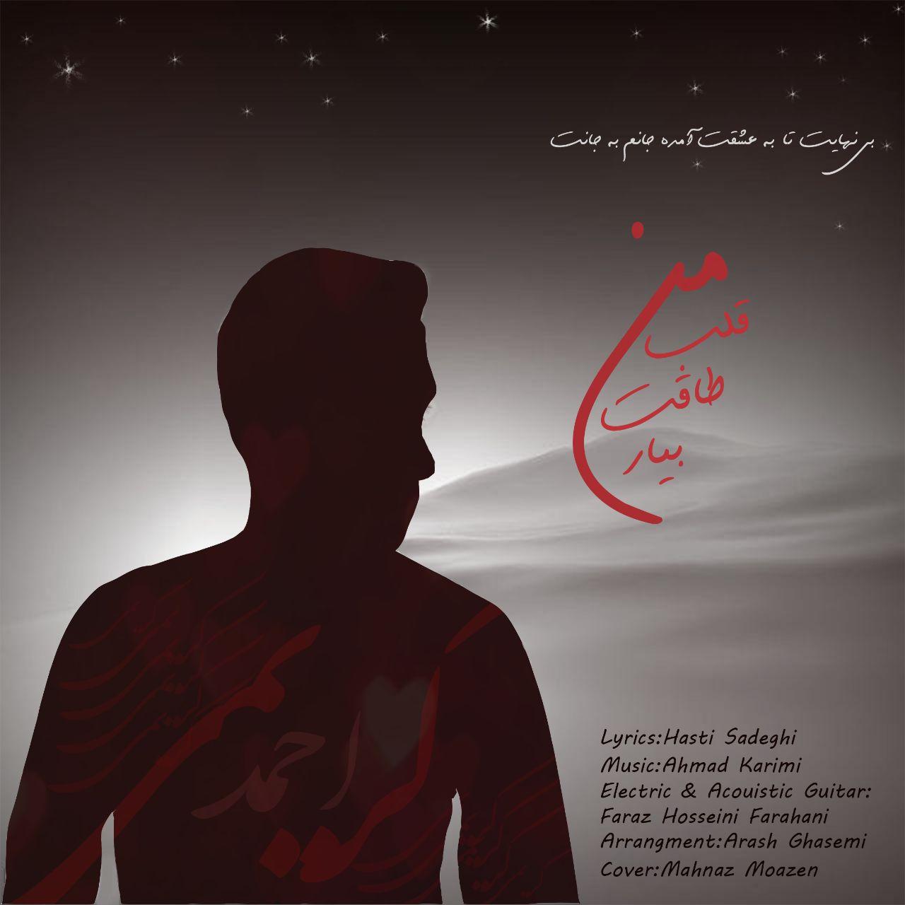 دانلود موزیک جدید قلب من طاقت بیار از احمد کریمی