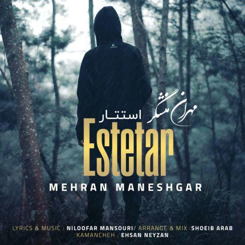 دانلود موزیک جدید استتار از مهران منشگر