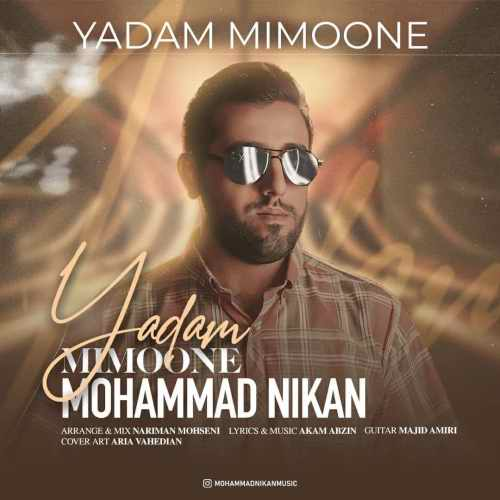 دانلود موزیک جدید یادم میمونه از محمد نیکان