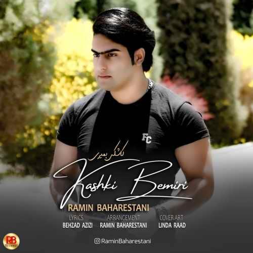 دانلود موزیک جدید کاشکی بمیری از رامین بهارستانی