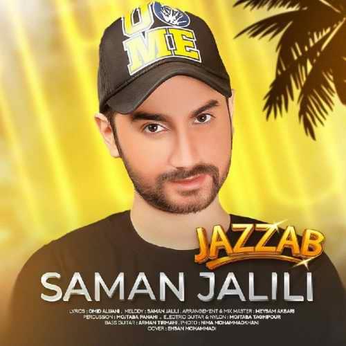 دانلود موزیک جدید جذاب از سامان جلیلی